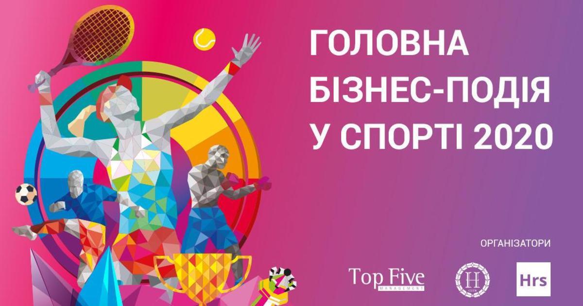 Изменилась дата проведения ІІ Международной конференции по спортивному маркетингу