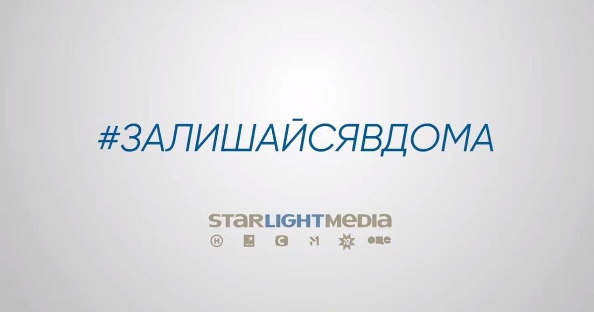 Ведучі ICTV, СТБ та Нового каналу знялись у роликах про коронавірус