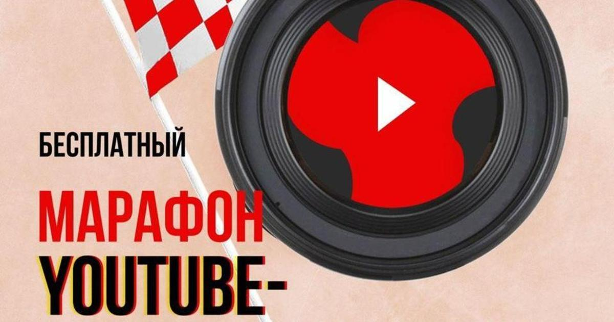 AIR Academy анонсировала БЕСПЛАТНЫЙ онлайн-марафон по старту на YouTube