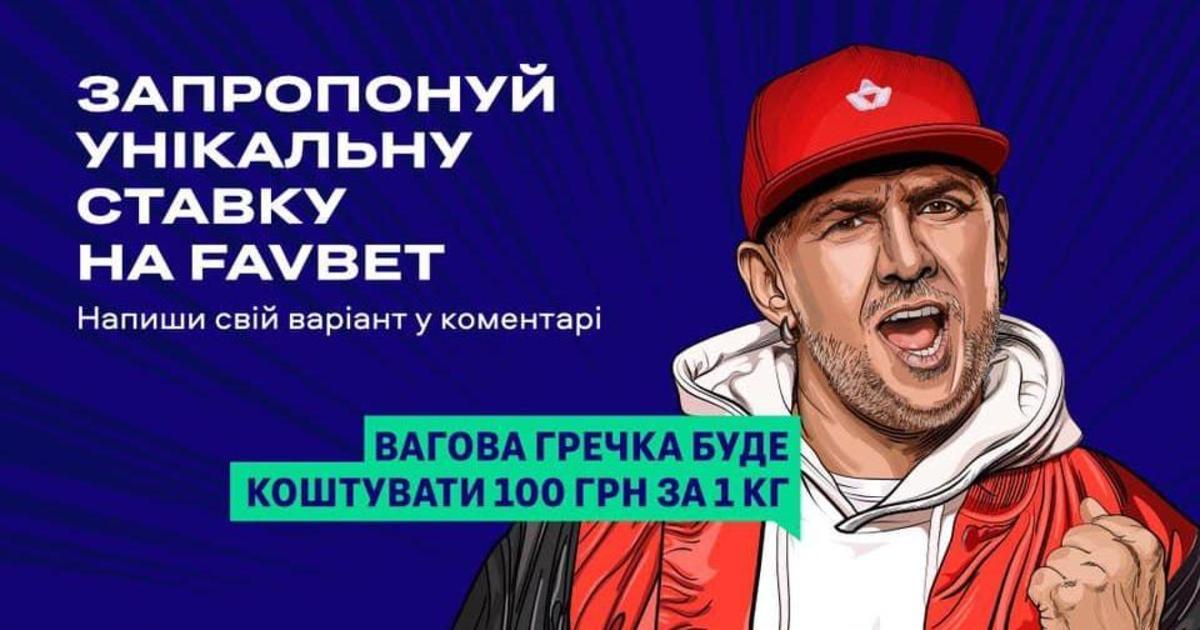 FavBet объявил о конкурсе на самую оригинальную ставку
