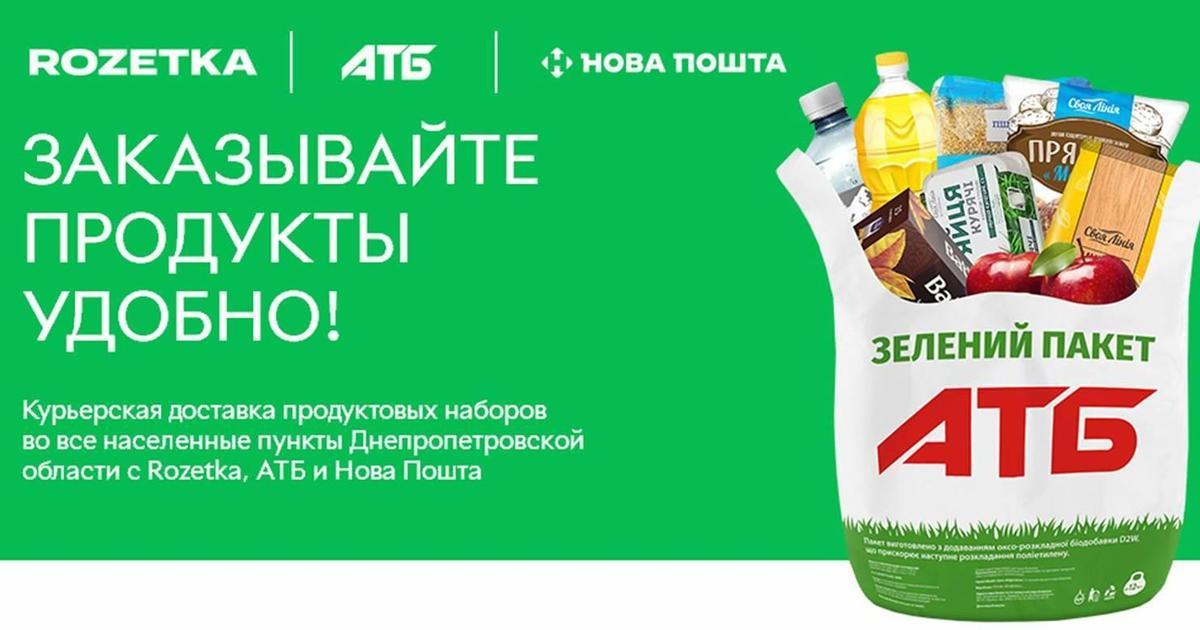 АТБ, ROZETKA и Новая почта вместе запускают доставку продуктов