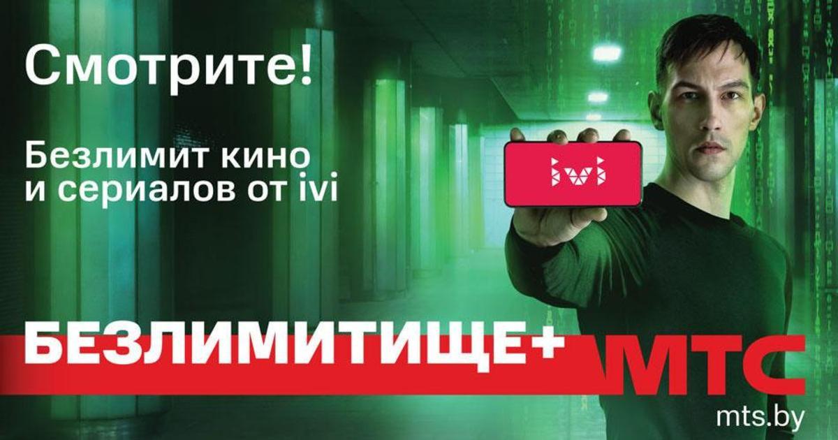 МТС Беларусь разрешили разговоры в кинотеатре по мобильному телефону