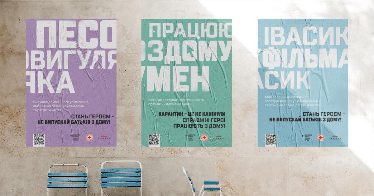 Cправжні герої сидять вдома: серія постерів проти поширення коронавірусу
