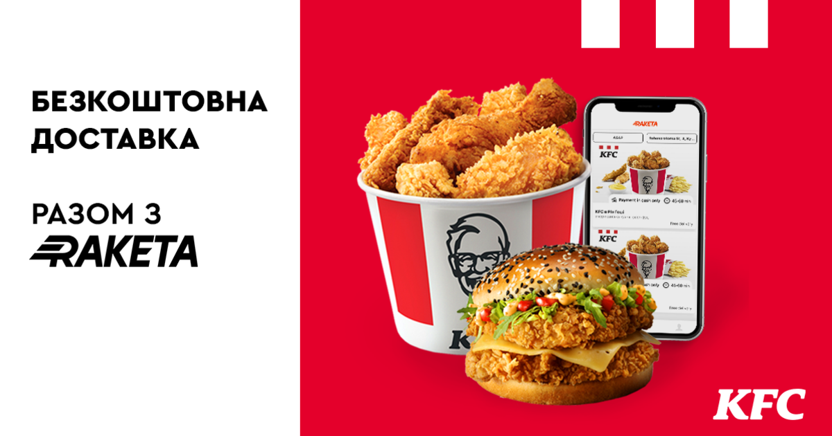Raketa запускає безкоштовну доставку з KFC