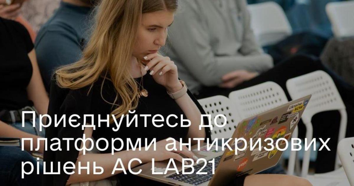 Запущено платформу антикризових рішень Anticrisis LAB21