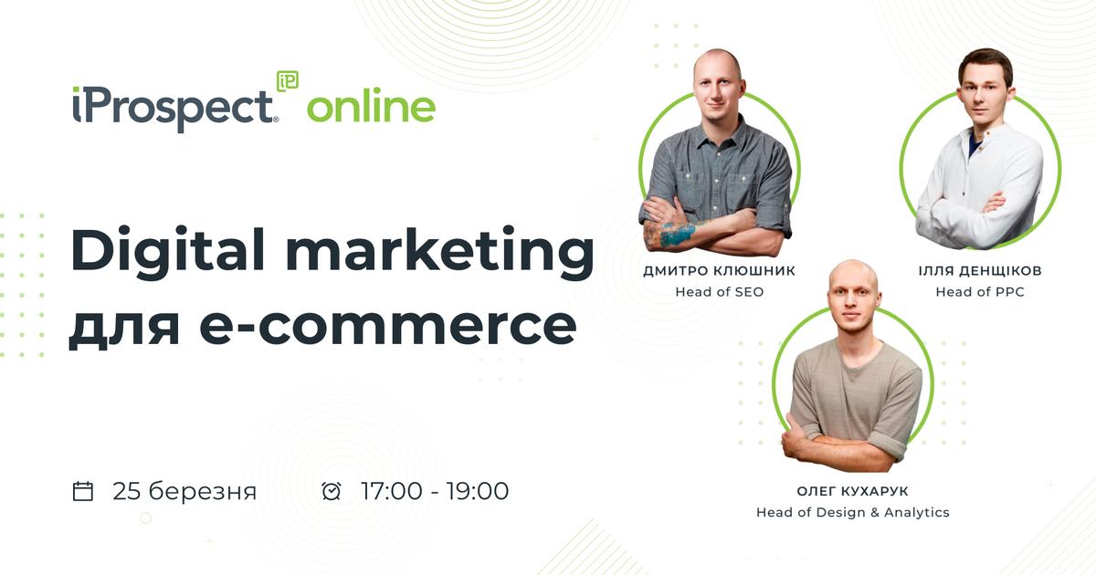 Digital marketing для e-commerce – вебінар від iProspect Ukraine