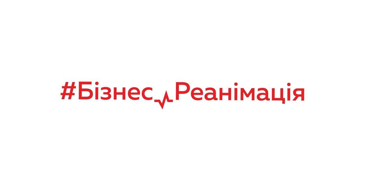 Рада інституційних реформ розпочала проект #Бізнес_Реанімація