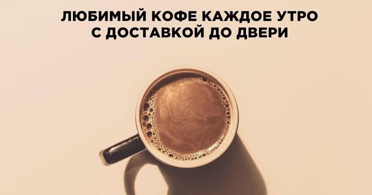 Украинские креативщики запустили сервис подписки на утренний кофе