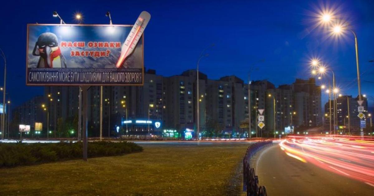 В Украине появилась наружная реклама с температурой.