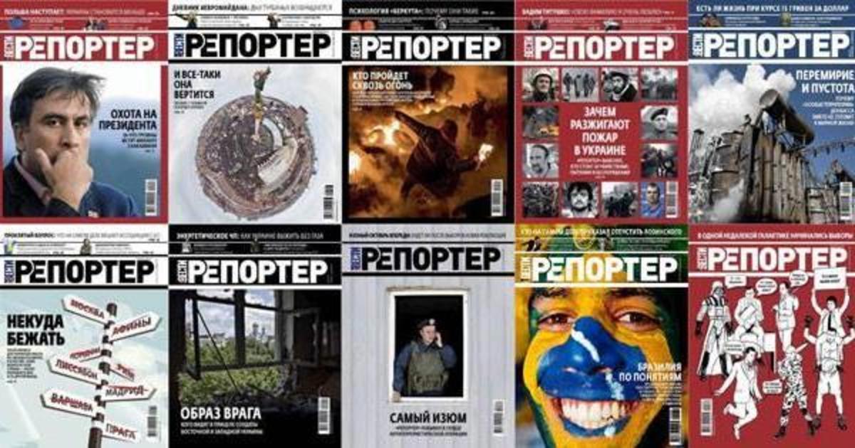 Журнал «Вести. Репортер» перестанет выходить в печати.