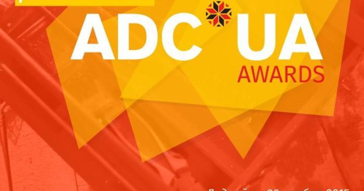 Открыт пятый украинский конкурс ADC*UA Awards.