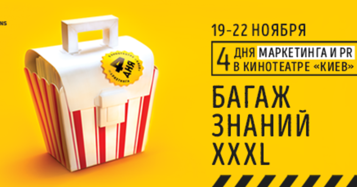 В этот четверг стартует курс «Коммуникации в рекламе и PR».