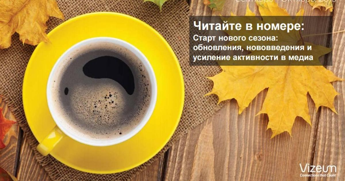 Vizeum Ukraine собрал все события и тренды начала осени.