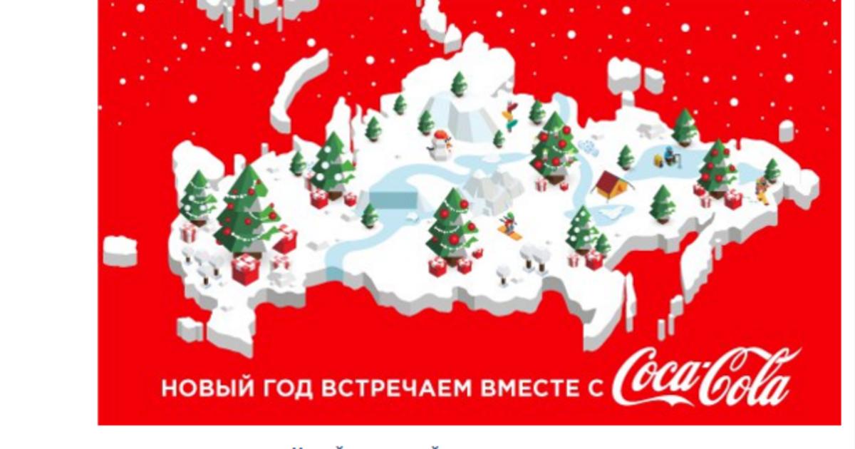 Coca-Cola извинилась перед россиянами за карту России без Крыма.