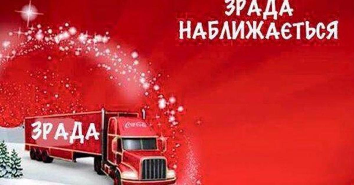 Извинительный падеж: Coca-Cola извиняется за извинения, публика куражится