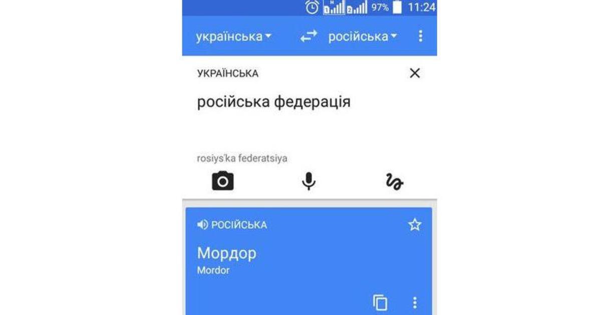 Переводчик Google назвал Россию «Мордором».