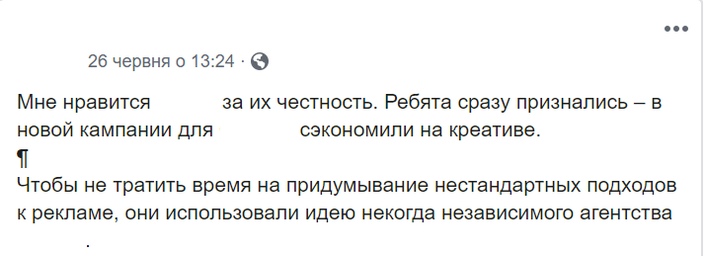 Скрин с FB