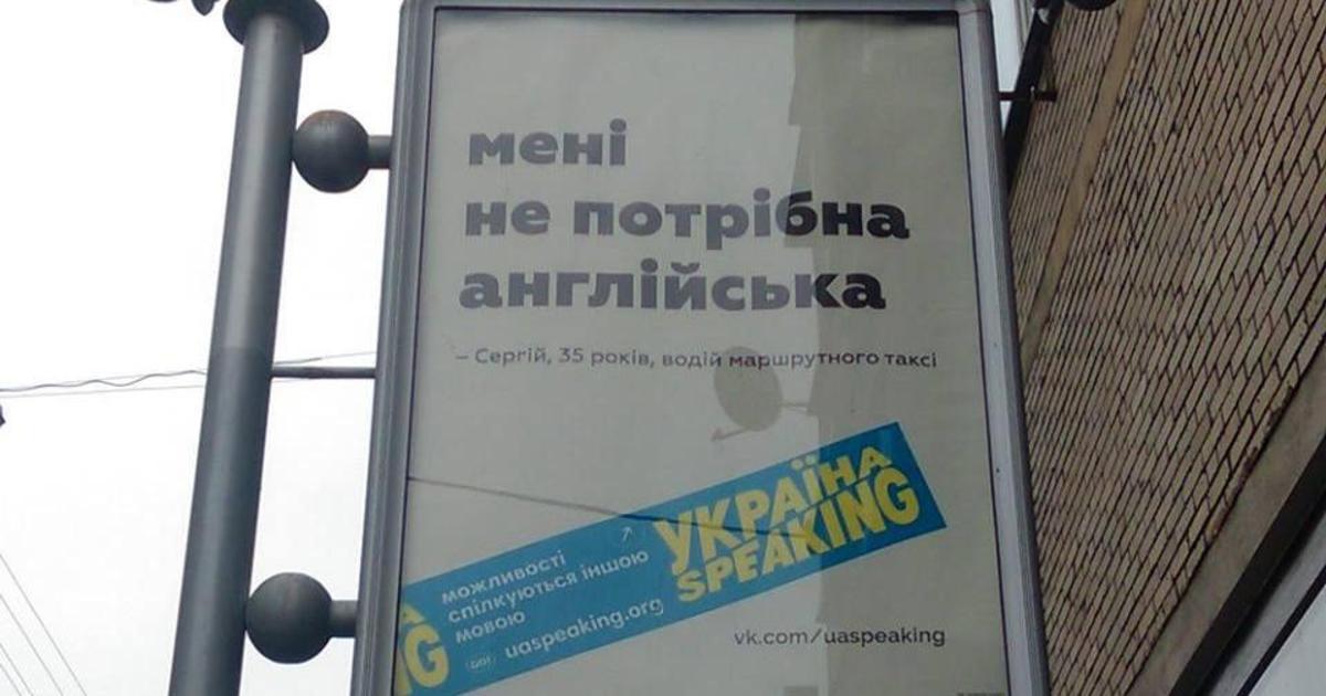 Пользователи назвали социальную рекламу Україна speaking «бездарной».