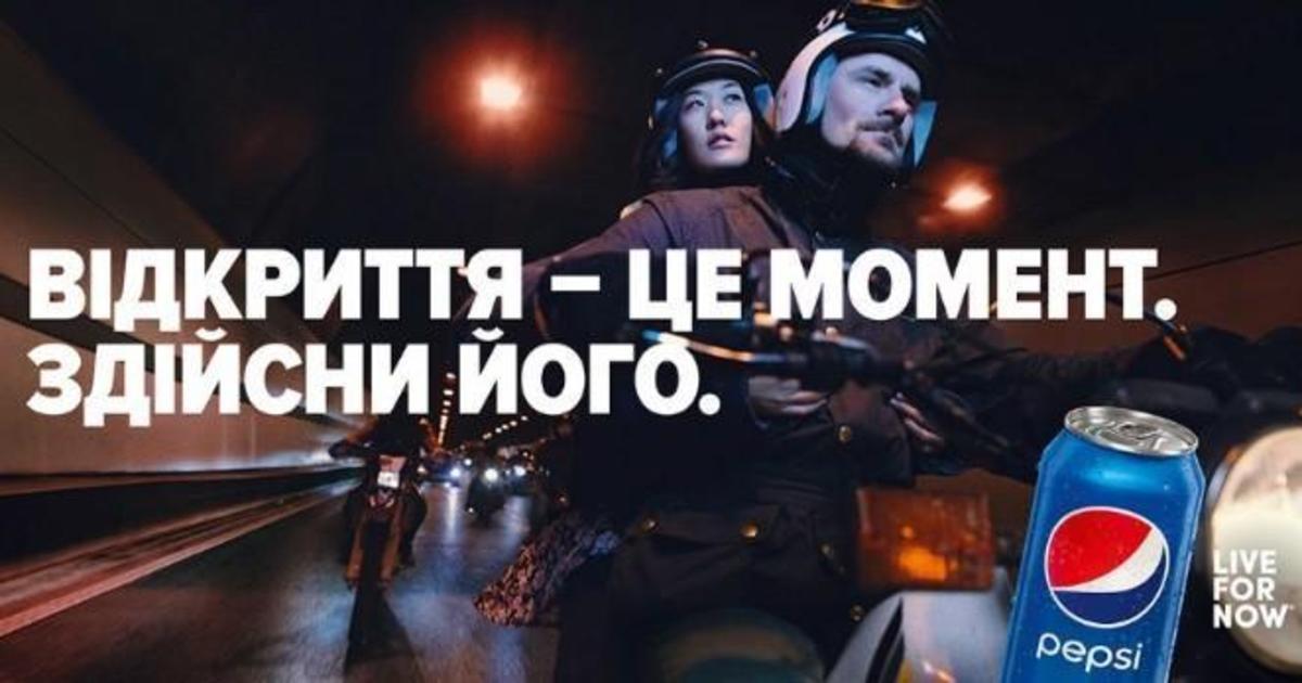 BBDO Moscow создали рекламную кампанию Pepsi для 10 стран.