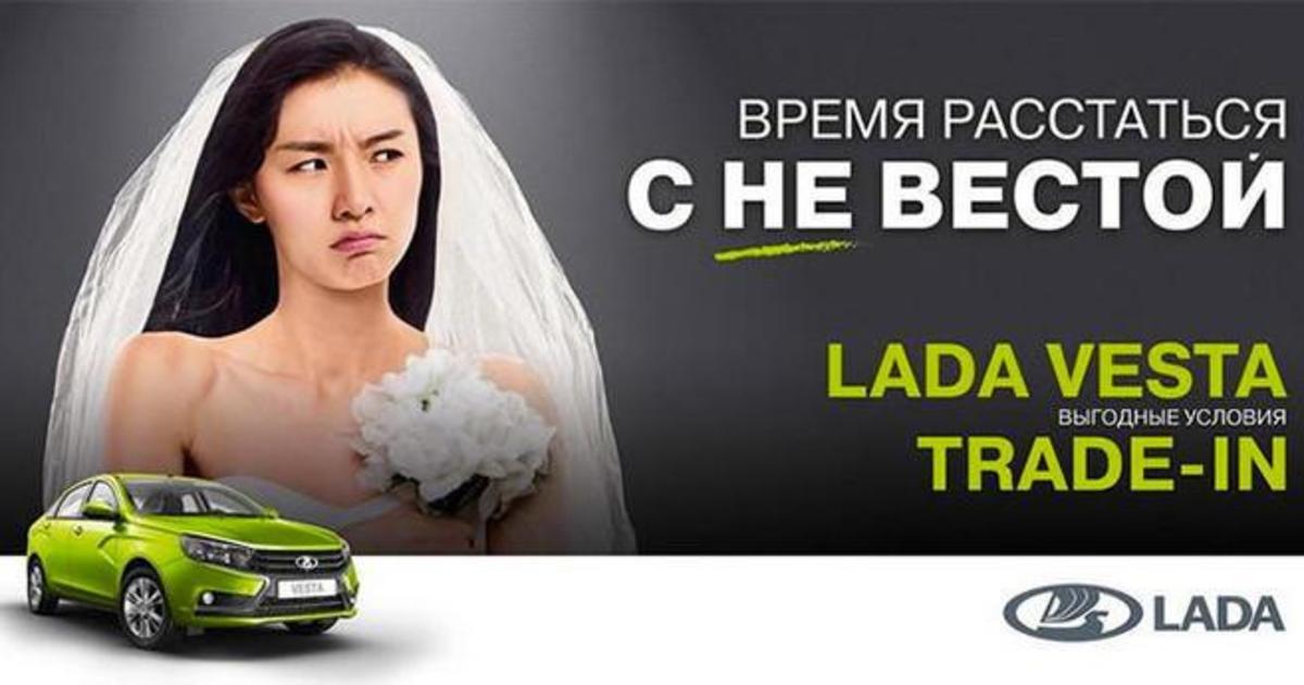 Рекламные войны: Hyundai vs АвтоВАЗ.