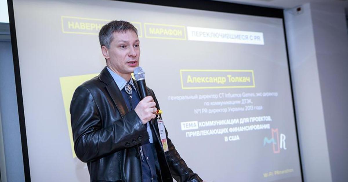 10 правил коммуникаций для стартапов от Александра Толкача