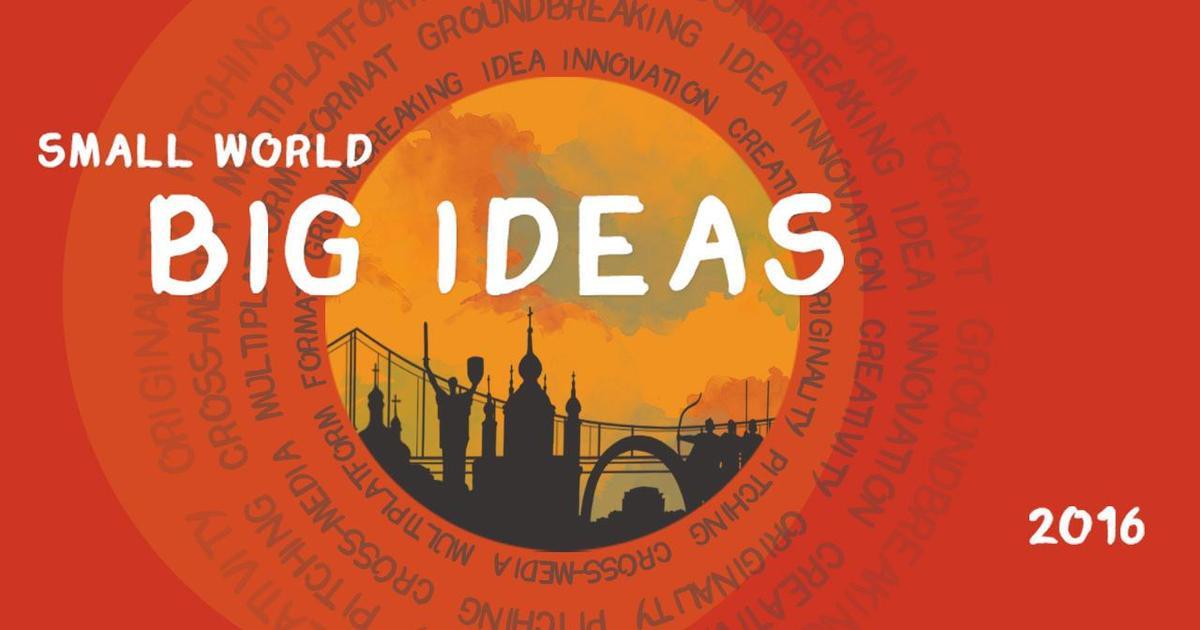 Стартовал прием заявок на конкурс идей SMALL WORLD. BIG IDEAS.