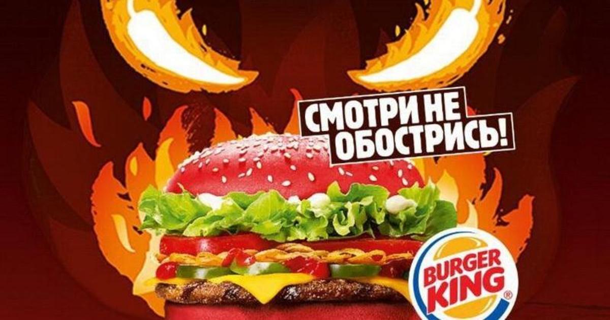 Burger King высмеял мелодраматические трейлеры в рекламе «злейшего» Воппера