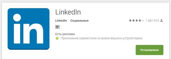 установка Linkedin