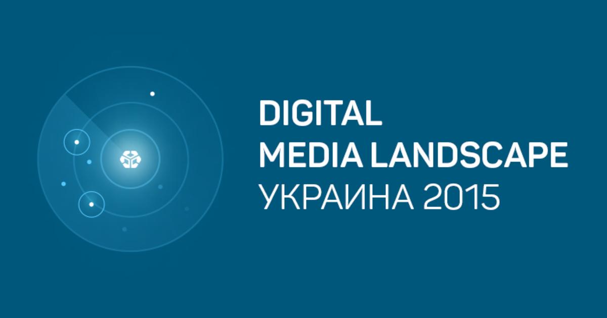 Qreachers проанализировало возможности Digital Media в Украине.