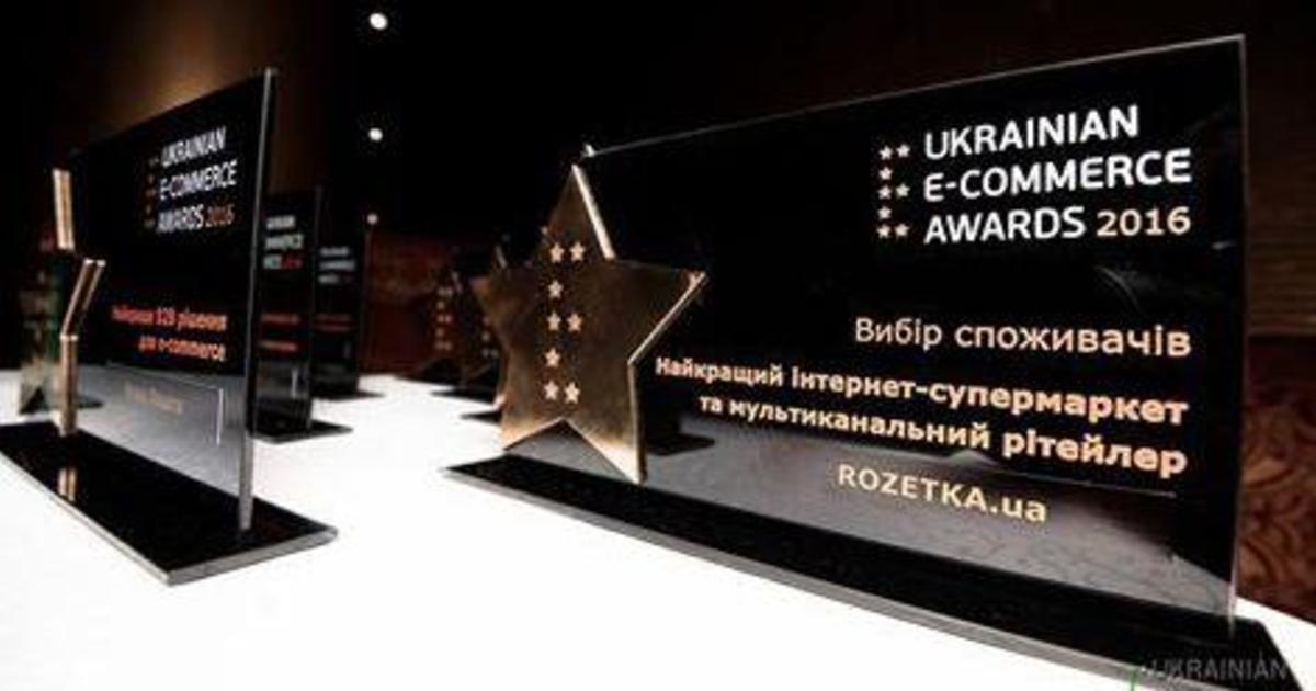В Украине наградили лучшие интернет-проекты.