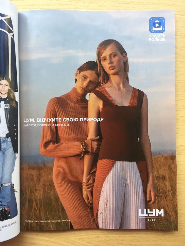 Marie Claire Украина добавил дополненную реальность в октябрьский номер