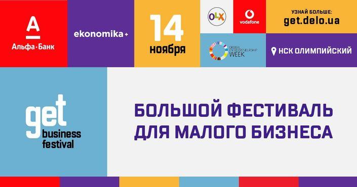 a8e6bb7bd5c 14 ноября на Get Business Festival 2018 Юлия расскажет