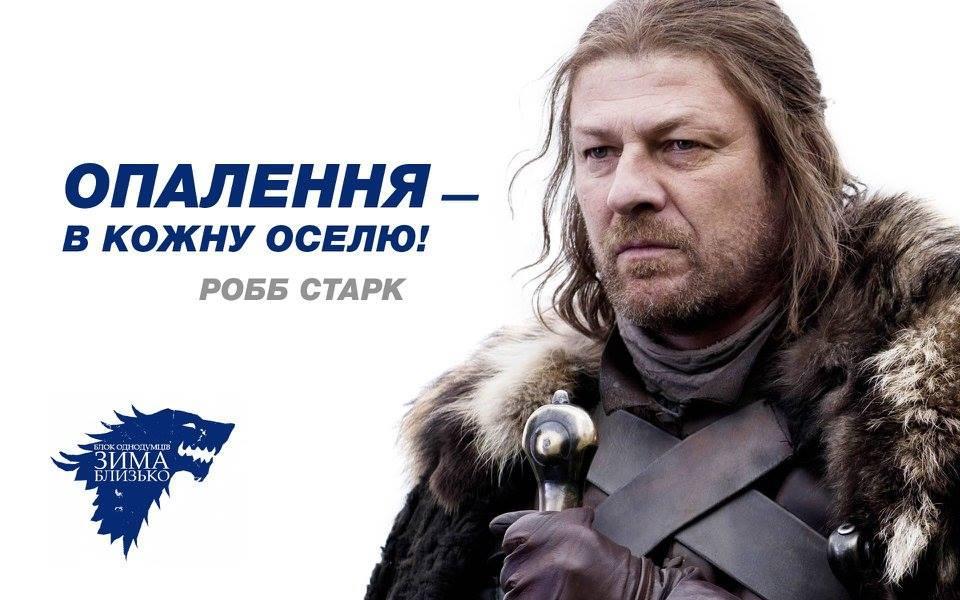 В сети появилась пародия на политическую рекламу с героями «Игр престолов». 839aec03c5822