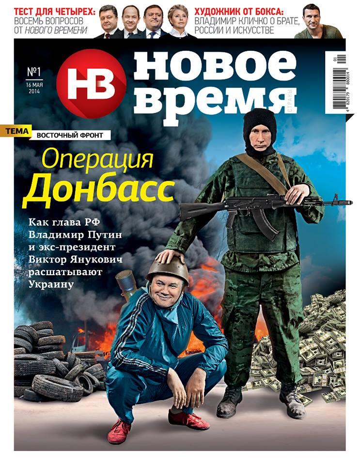 В пятницу выходит первый номер журнала Новое время.