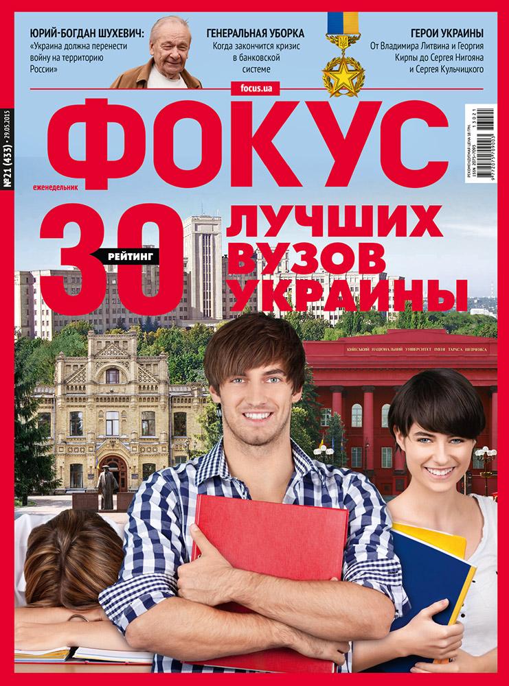 29 мая выходит номер Фокуса, в котором редакция расскажет о трех десятках лучших высших учебных заведений страны.