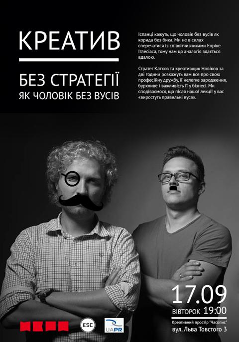 Digital-комитет Украинской Ассоциации по связям с общественностью (UAPR) открыл новый бизнес-сезон воркшопом Креатив без стратегии как мужчина без усов