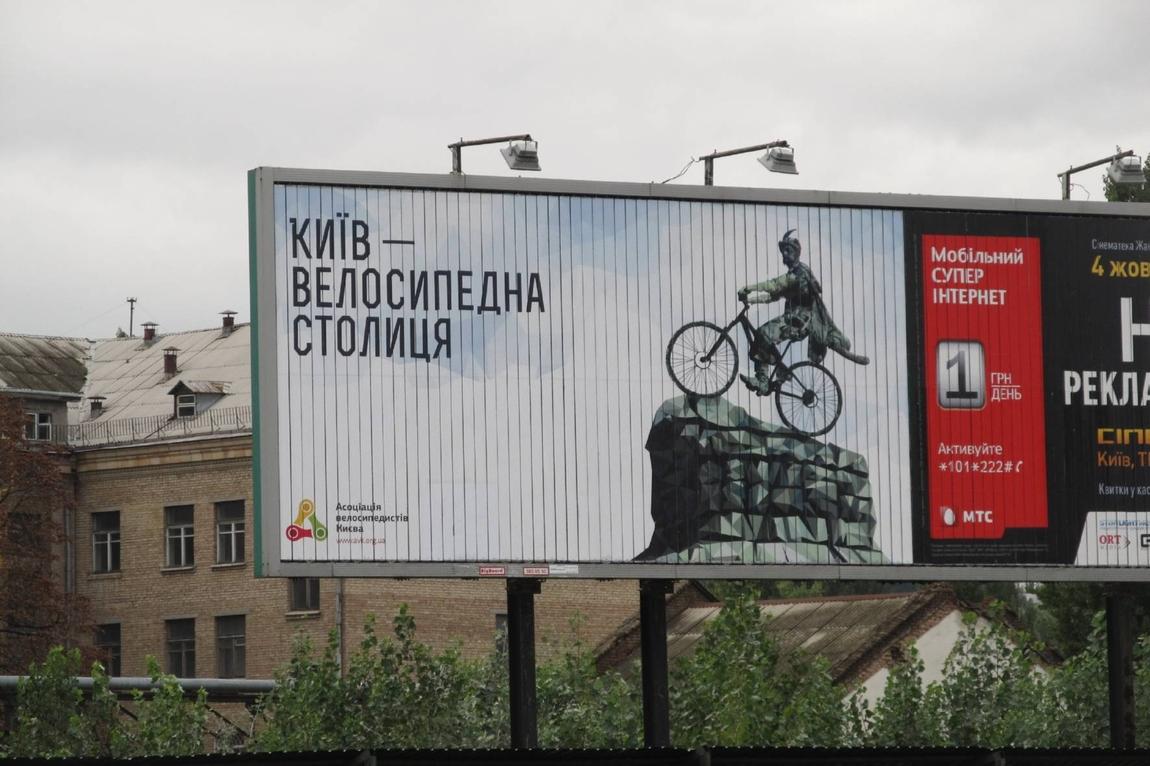 Креативное агентство STRELA разработало социальную кампанию Киев — велосипедный город для Ассоциации велосипедистов Киева.