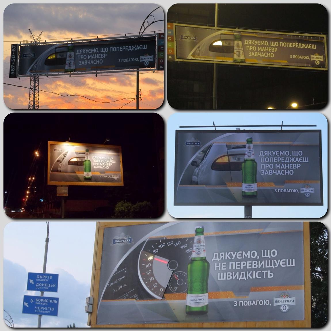 Нестандартную рекламу, привлекающую внимание автомобилистов, можно наблюдать в крупнейших городах Украины: Киеве, Харькове, Львове и Донецке.