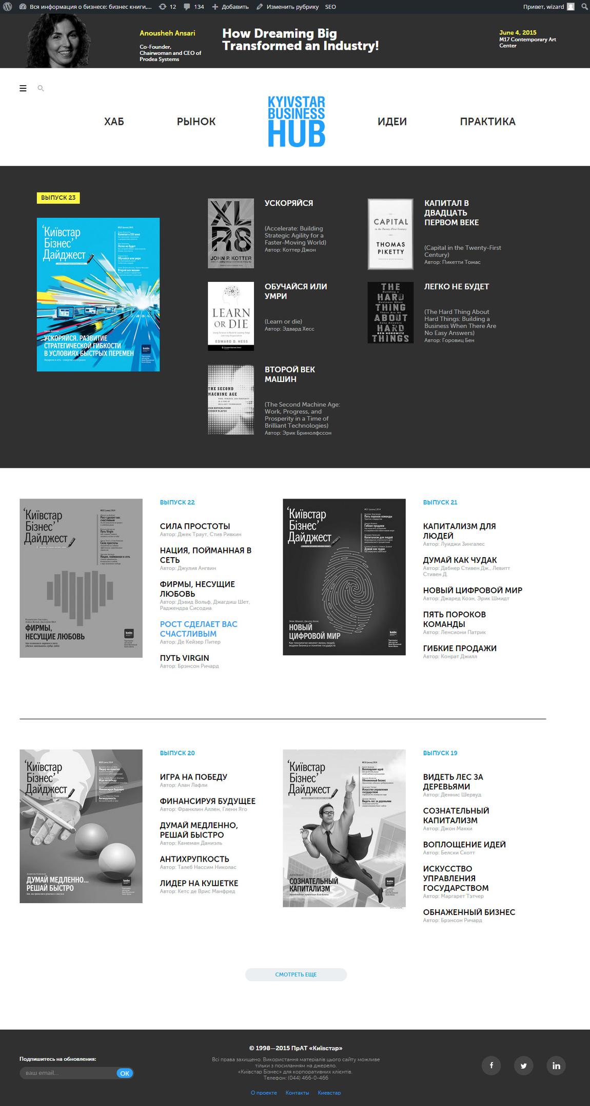 Бренд запустил новый веб-сайт hub.kyivstar.ua, который объединил образовательные инициативы и проекты для бизнес-партнеров компании в едином ресурсе.