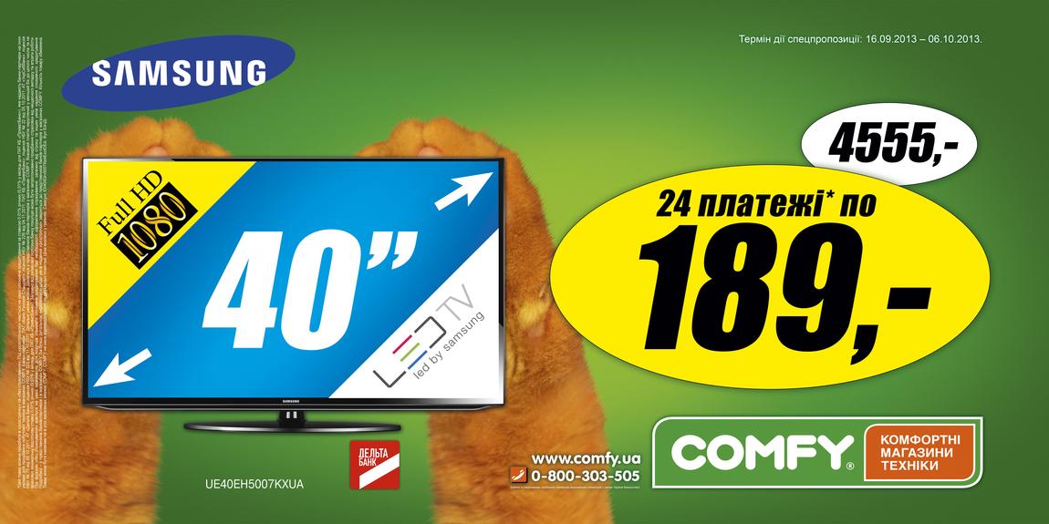 Креативное агентство THINKMcCANN (Группа АДВ Украина) воплотило новую коммуникационную кампанию COMFY