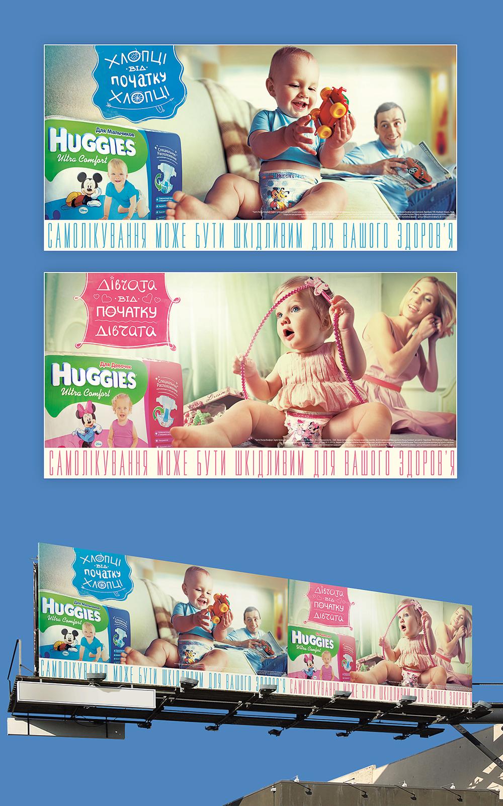В 2013 году в 11 странах Восточной Европы стартовала рекламная кампания Huggies, разработанная и реализованная украинским агентством Bart&Fink.