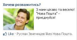 Как продвигать страницу в Facebook с помощью контекстной рекламы