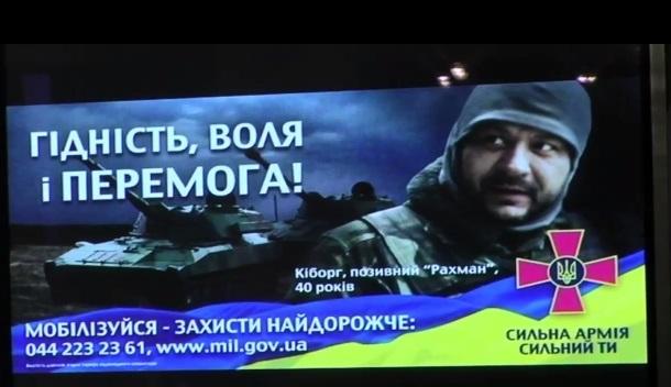 Бойцы АТО, защищавшие позиции ВСУ на территории донецкого аэропорта, стали героями рекламной кампании Министерства обороны Украины Мобилизация 2015.