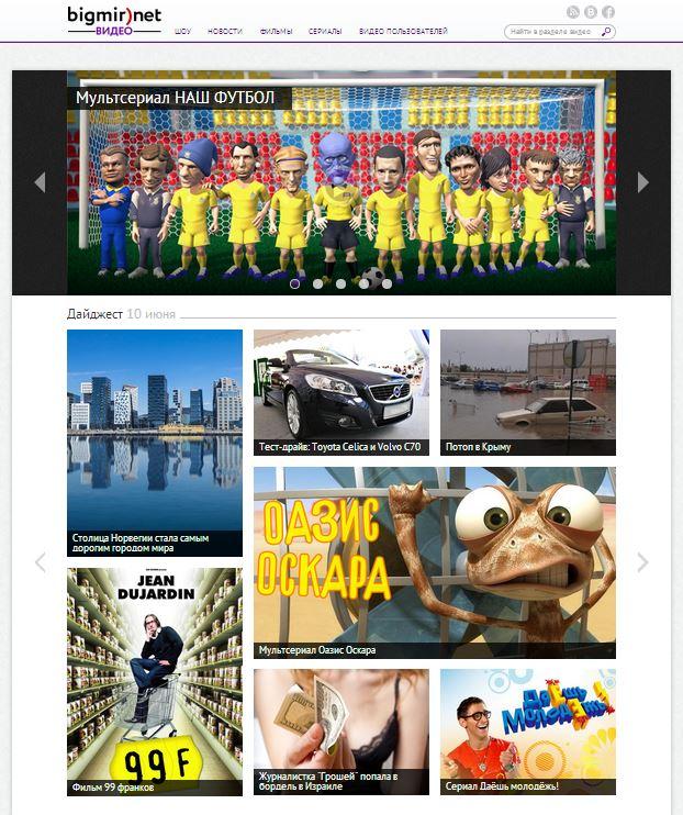 На ВИДЕO bigmir)net в одном разделе собраны шоу и новости главных телеканалов страны, а также широкая подборка фильмов и сериалов.