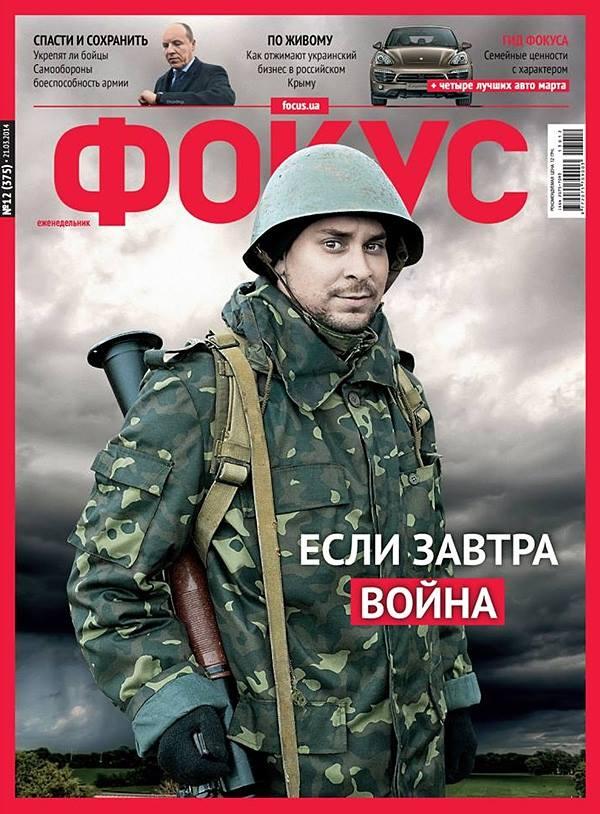 Редакция еженедельника Фокус предлагает социально ответственным украинцам приблизить победу страны в информационной войне