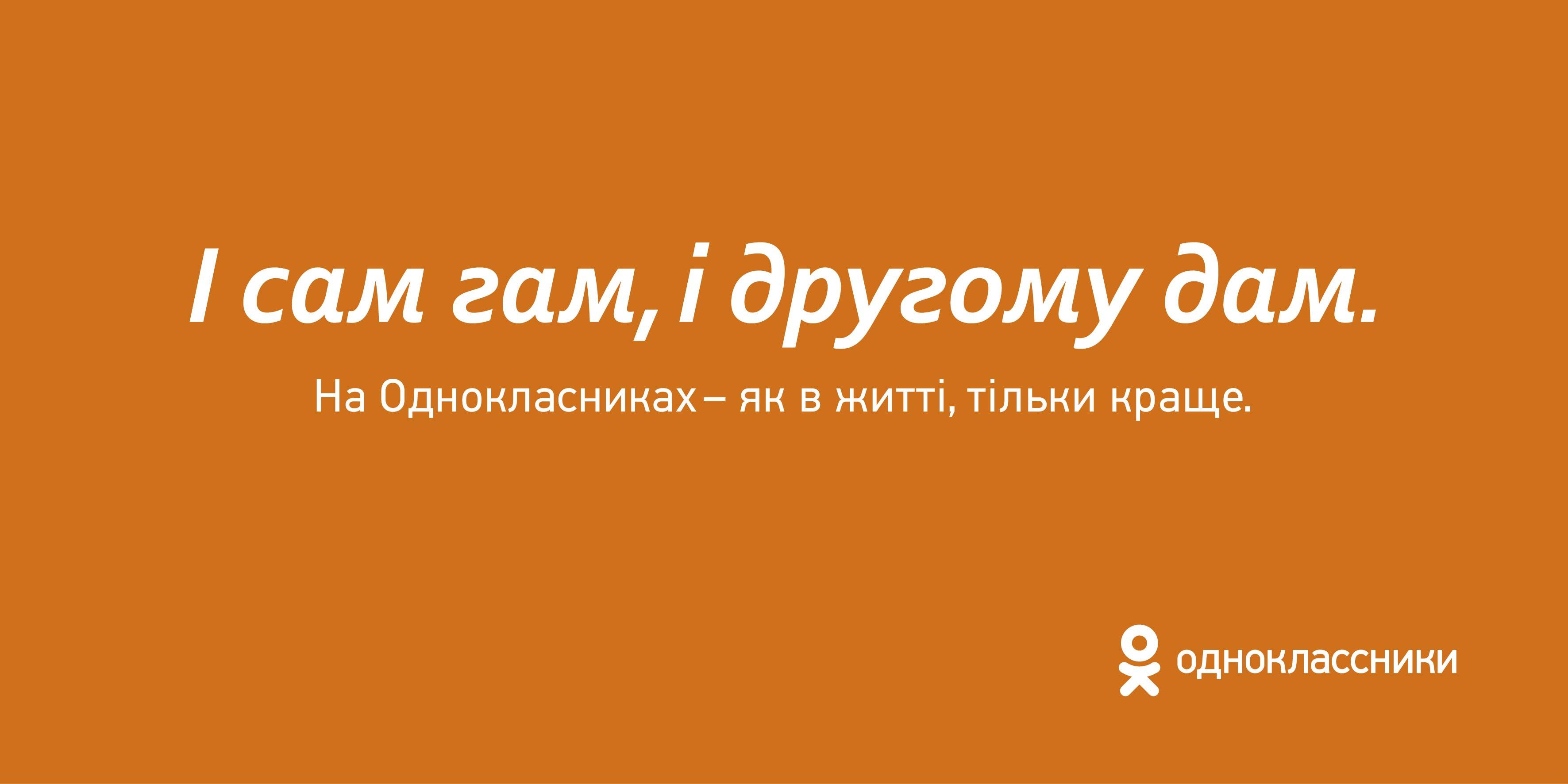 Социальная сеть Одноклассники запустила рекламную кампанию