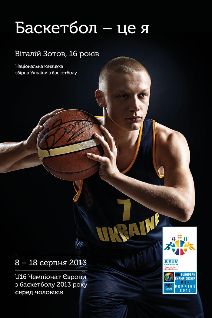 В Киеве стартовала промокампании по поддержке U16 Чемпионата Европы по баскетболу 2013 среди мужчин