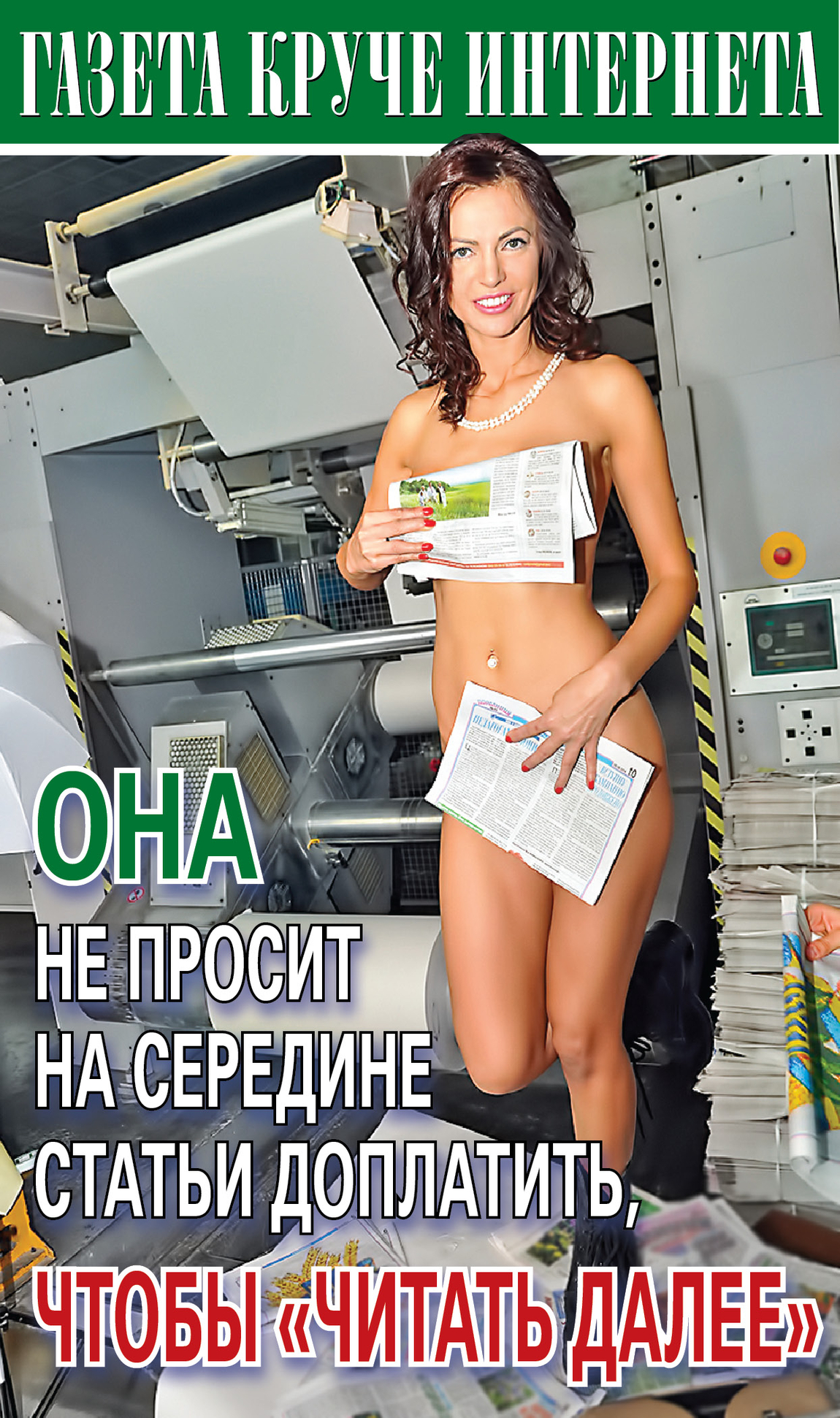 Сотрудники медиа-холдинга COOP-MEDIA подготовили серию постеров в поддержку печатных СМИ.