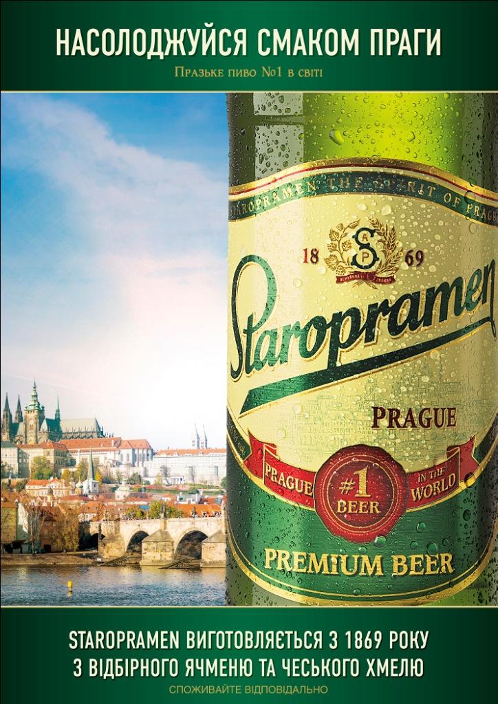 В Украине началась новая кампания пражского бренда: