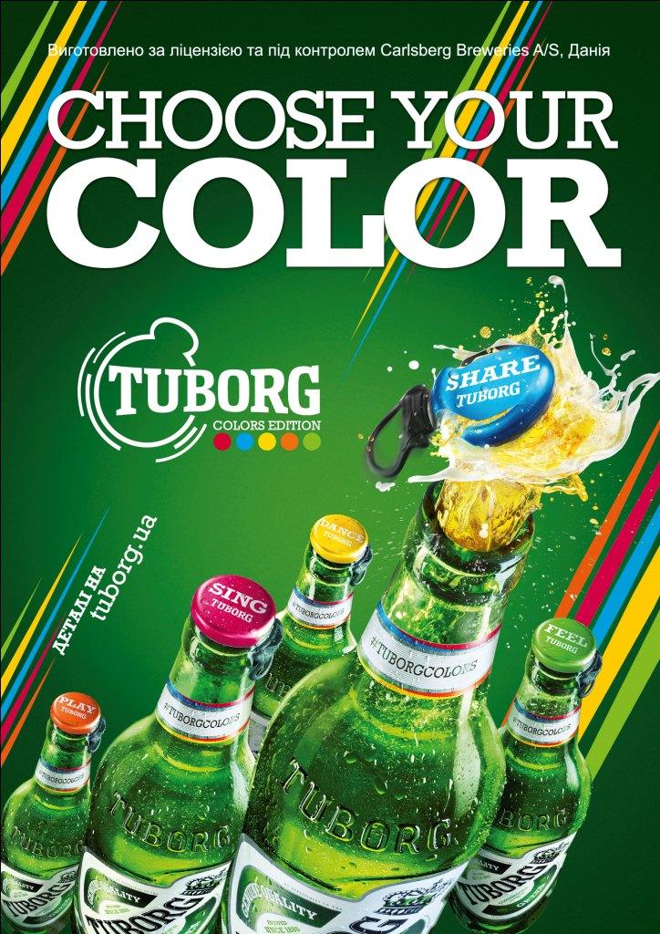 Яркий и молодежный пивной бренд Tuborg в своей новой красочной кампании призывает людей наполнять каждый день незабываемыми фановыми моментами.